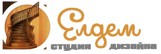 Eldem_Дизайн интерьера квартир,  домов, ресторанов, дизайн мебели | Елдем | студия дизайна Studio S+P Киев